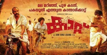 the crab malayalam movie review